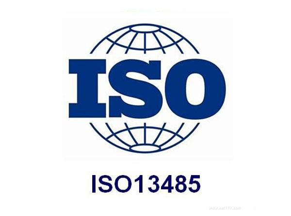 医疗器械ISO13485认证