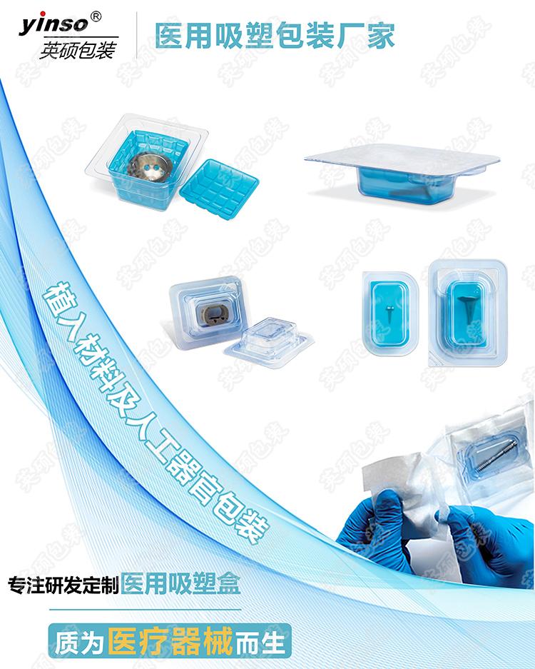 植入类和人工器官包装