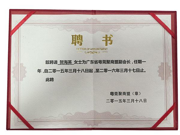 粤莞聚商盟副会长给英硕贺经理的聘书