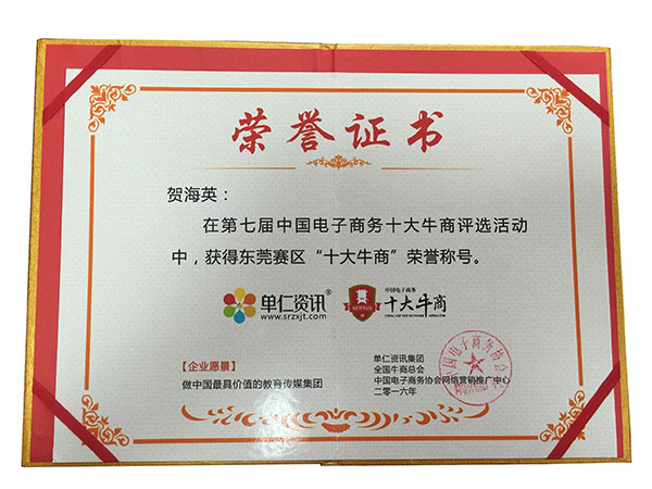英硕包装—东莞赛区十大牛商证书