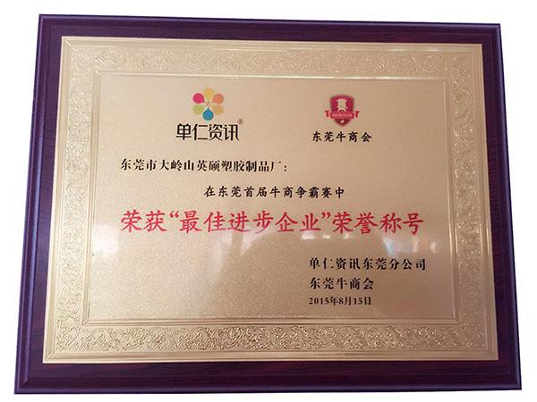 """东莞首届牛商争霸赛""""最佳进步企业""""荣誉称号"""