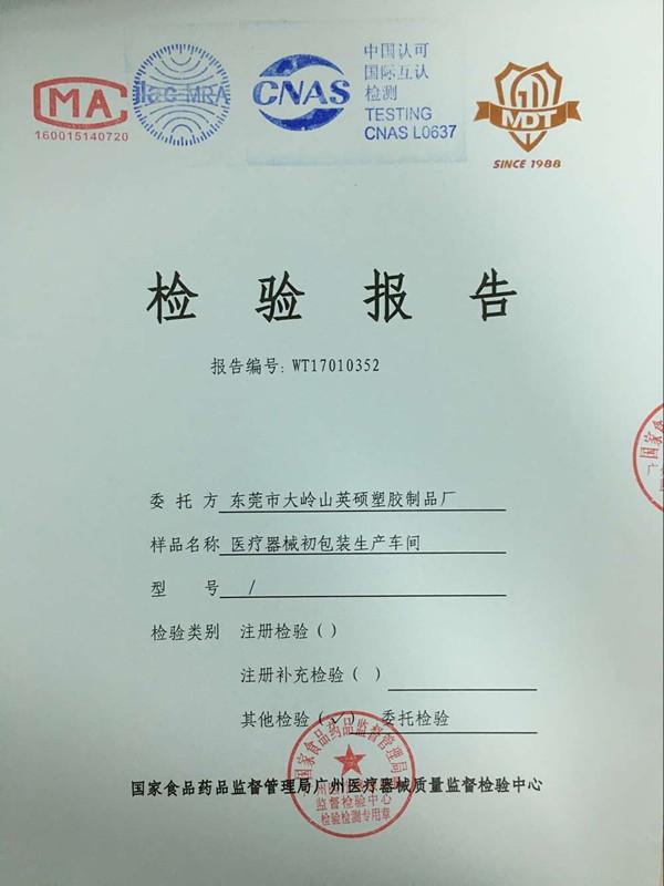 ISO class 7 万级洁净车间认证