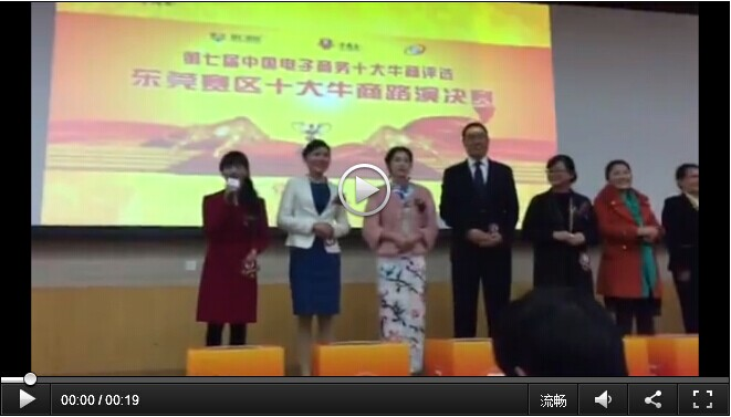 中国电子商务十大牛商英硕包装总经理贺海英拉票宣言