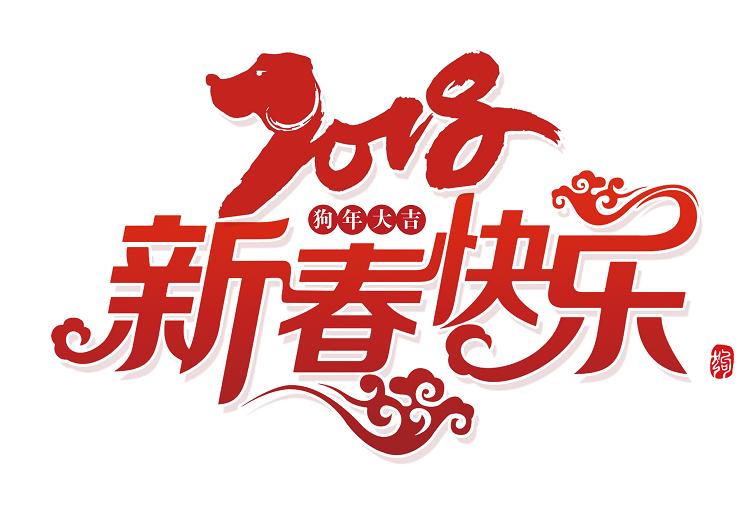 《春节放假通知》,英硕包装预祝新春快乐!