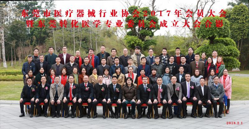 英硕包装应邀参加2017年东莞市医疗器械行业协会会员大会!