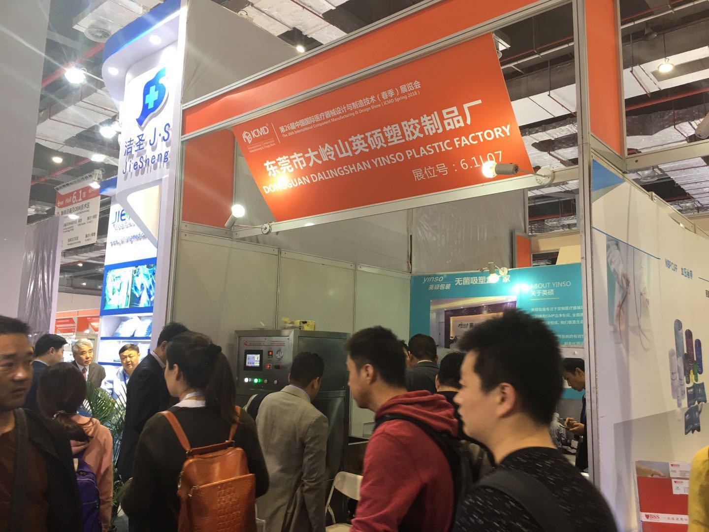 """""""第79届中国国际医疗器械(春季)博览会""""火热进行中,英硕包装静候光临!"""