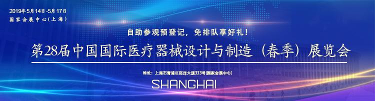 英硕包装邀请您一起参加第28届中国国际医疗器械设计与制造(春季)展览会