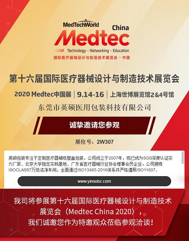 第十六届国际医疗器械设计与制造技术展览会