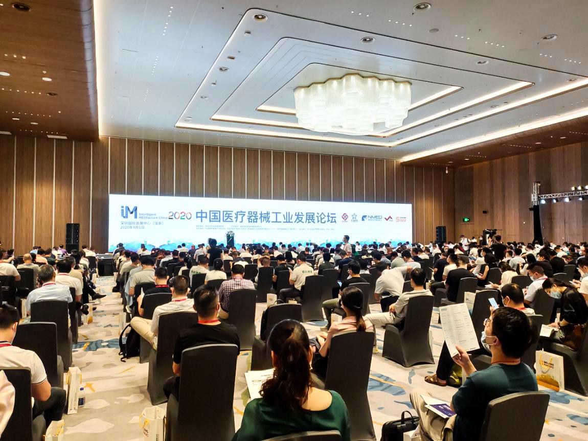 东莞医疗器械协会成员参加2020年中国医疗器械工业发展论坛