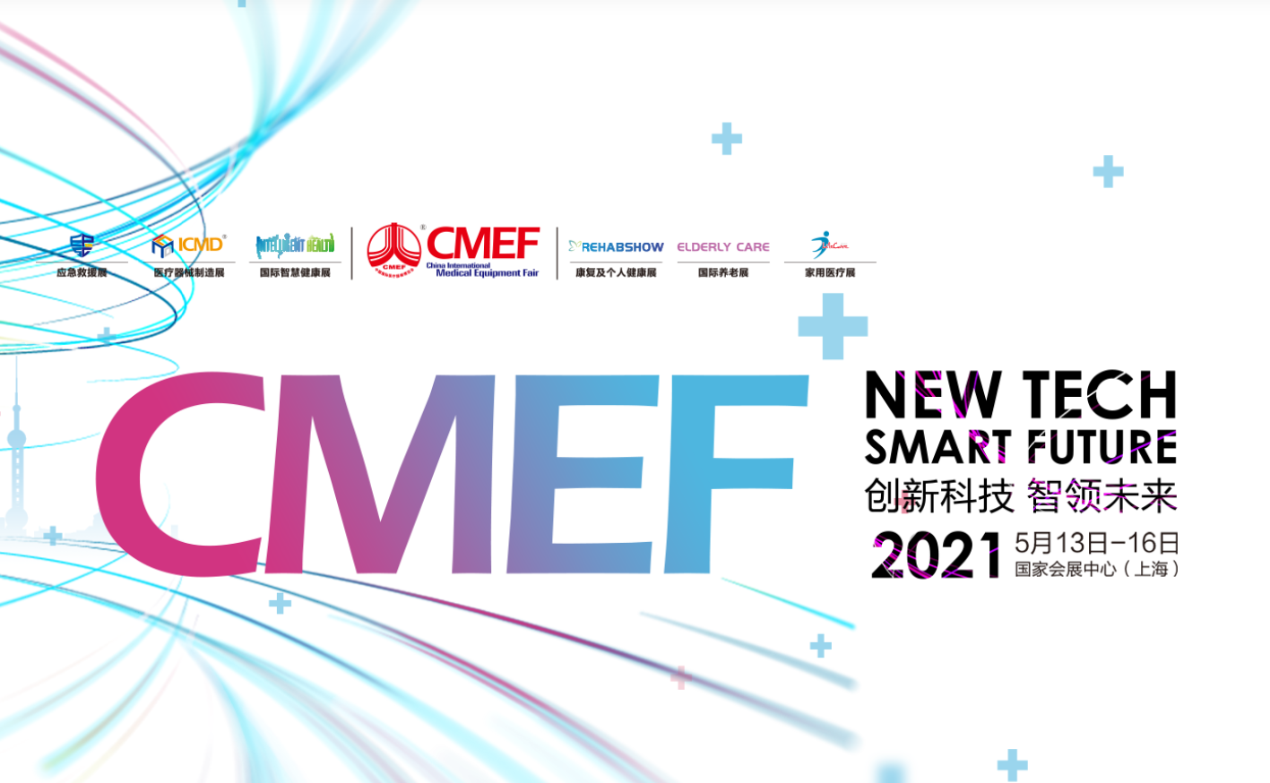 【2021 CMEF】槐香五月,英硕包装邀您相约魔都-大上海
